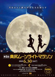 第5回 奥尻ムーンライトマラソン