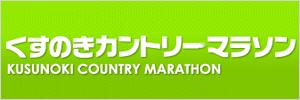 くすのきカントリーマラソンロゴ
