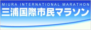 三浦国際市民マラソンロゴ